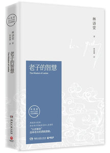 9787540477165 老子的智慧(精装版)The Wisdom of Laotse  | Singapore Chinese Books