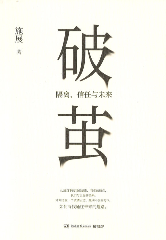 破茧:隔离、信任与未来  9787540479732 | Singapore Chinese Books | Maha Yu Yi Pte Ltd
