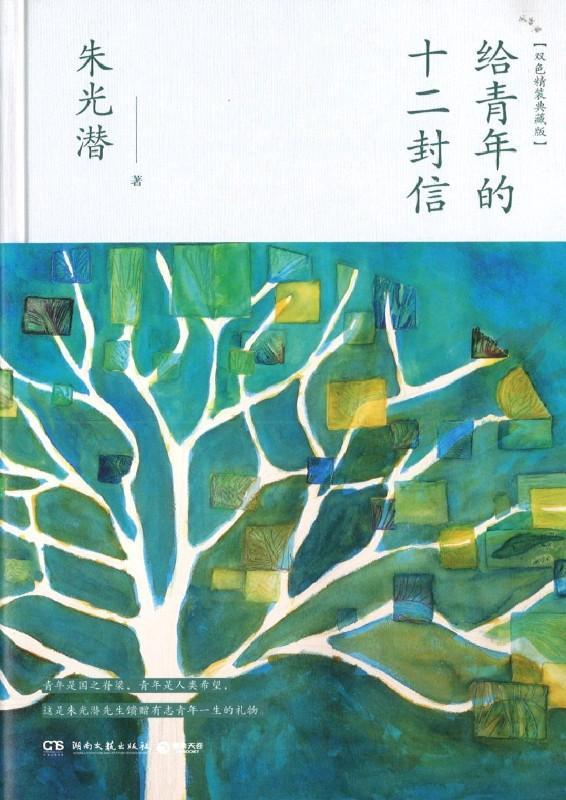 9787540485542 给青年的十二封信 | Singapore Chinese Books