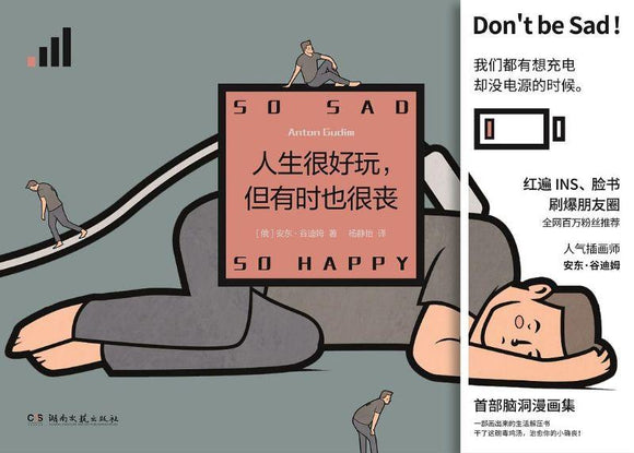 9787540492618 人生很好玩,但有时也很丧 So Sad So Happy | Singapore Chinese Books