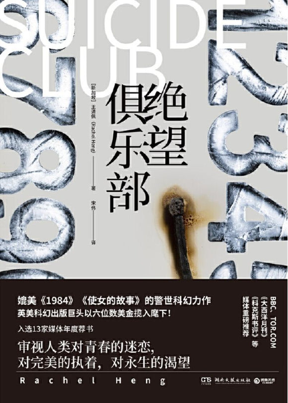 9787540492731 绝望俱乐部 | Singapore Chinese Books