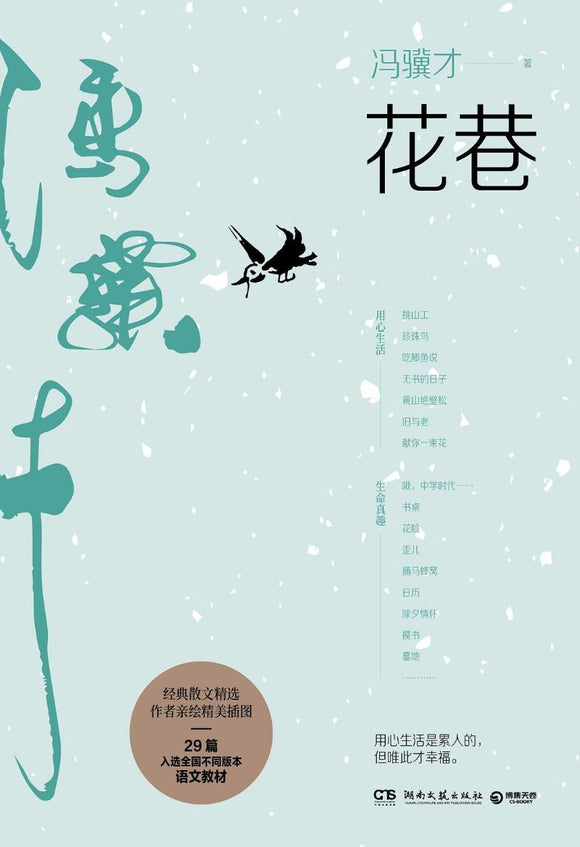 9787540493882 花巷 | Singapore Chinese Books