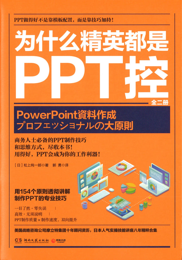 为什么精英都是PPT控(全二册)  9787540495305 | Singapore Chinese Books | Maha Yu Yi Pte Ltd