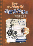 9787540581183 小屁孩日记 14 - 少年格雷的烦恼 The Third Wheel.2 | Singapore Chinese Books