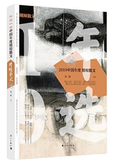 9787540788148 2019中国年度精短散文 | Singapore Chinese Books