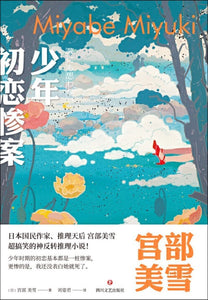 9787541154430 少年初恋惨案 | Singapore Chinese Books