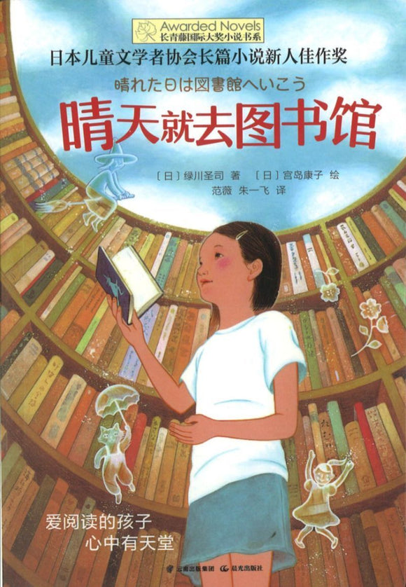 9787541485367 晴天就去图书馆 | Singapore Chinese Books