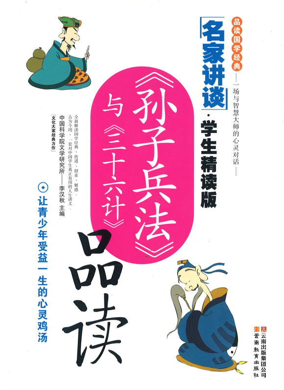 《孙子兵法》与《三十六计》品读  9787541536595 | Singapore Chinese Books | Maha Yu Yi Pte Ltd
