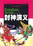 9787541538438 封神演义(拼音) | Singapore Chinese Books