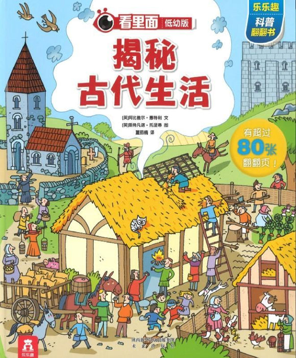 9787541763786 揭秘古代生活 Look inside: Living Long Ago | Singapore Chinese Books