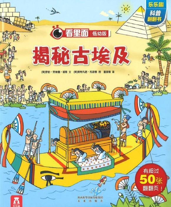 9787541763793 揭秘古埃及 Look inside: Mummies and Pyramids | Singapore Chinese Books