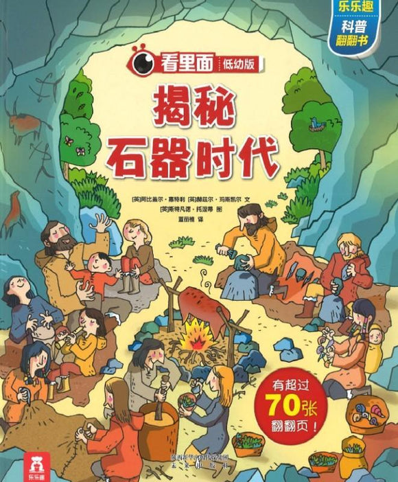 9787541763816 揭秘石器时代 Look inside: The Stone Age | Singapore Chinese Books