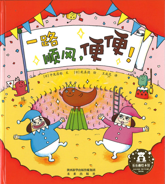 一路顺风,便便!  9787541764752 | Singapore Chinese Books | Maha Yu Yi Pte Ltd