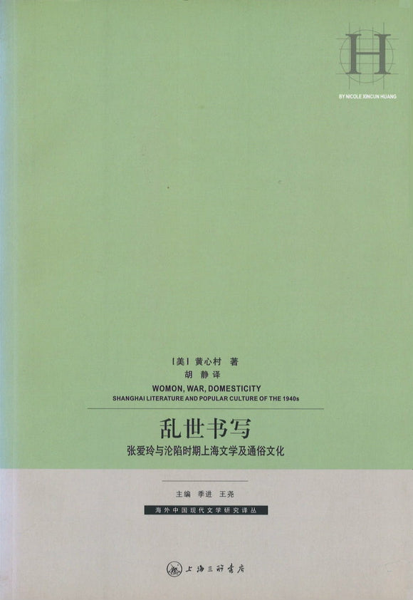 乱世书写:张爱玲与沦陷时期上海文学及通俗文化 Womon,War,Domesticity Shanghai Literature and Popular Culture of the 1940s 9787542632135 | Singapore Chinese Books | Maha Yu Yi Pte Ltd