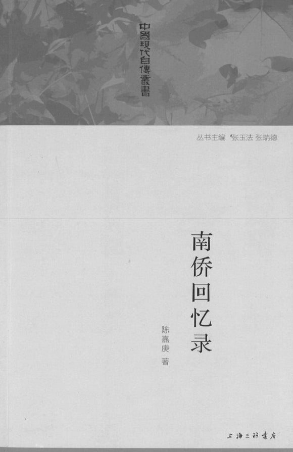 9787542645555 南侨回忆录 | Singapore Chinese Books