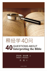 9787542651341 释经学40问 40 Question about Interpreting the Bible | Singapore Chinese Books