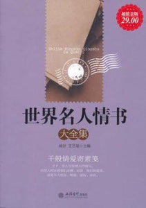 9787542927392 世界名人情书大全集-超值金版 | Singapore Chinese Books
