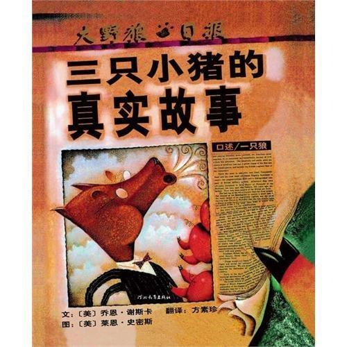 9787543464612 三只小猪的真实故事The True Story of The 3 Little Pigs | Singapore Chinese Books