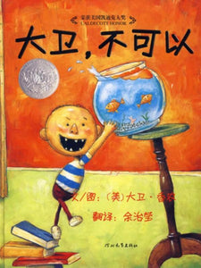 9787543464636 大卫,不可以  (1999 Caldecott Honor Book)No, David! | Singapore Chinese Books