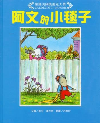 9787543464650 阿文的小毯子 | Singapore Chinese Books
