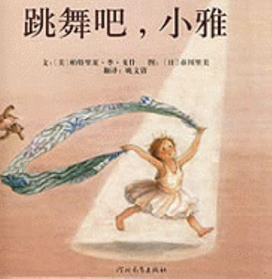 9787543468870 跳舞吧,小雅Dance, Tanya! | Singapore Chinese Books
