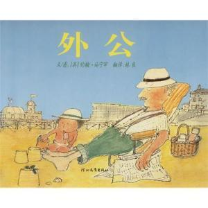 9787543468887 外公Grandpa | Singapore Chinese Books