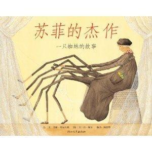 9787543468894 苏菲的杰作:一只蜘蛛的故事Sophie's Masterpiece | Singapore Chinese Books