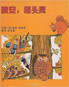 9787543468900 晚安,猫头鹰Good-night Owl | Singapore Chinese Books