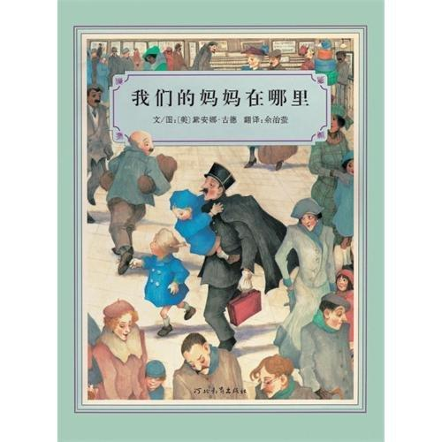 9787543470712 我们的妈妈在哪里Where's Our Mama | Singapore Chinese Books