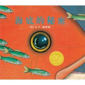 9787543470750 海底的秘密  (2007 Caldecott Medal Winner)Flotsam | Singapore Chinese Books