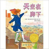 9787543470774 天空在脚下 Mirette on the High Wire (1993 Caldecott Medal Winner) | Singapore Chinese Books