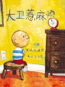 9787543472259 大卫惹麻烦 David Gets In Trouble | Singapore Chinese Books