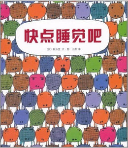 9787544246705 快点睡觉吧 | Singapore Chinese Books