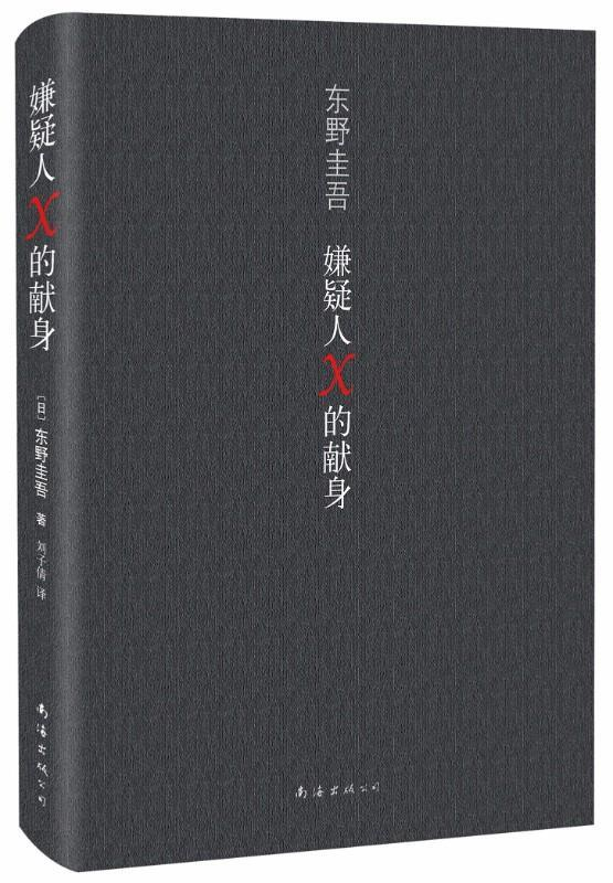 9787544267618 嫌疑人X的献身 The Devotion of Suspect X | Singapore Chinese Books
