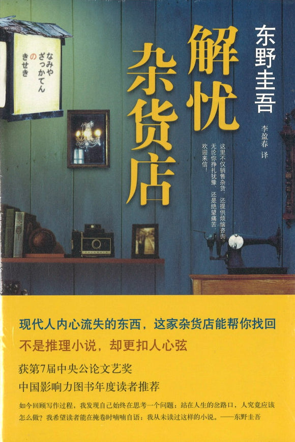 9787544270878 解忧杂货店 The Miracles of the Namiya General Store | Singapore Chinese Books