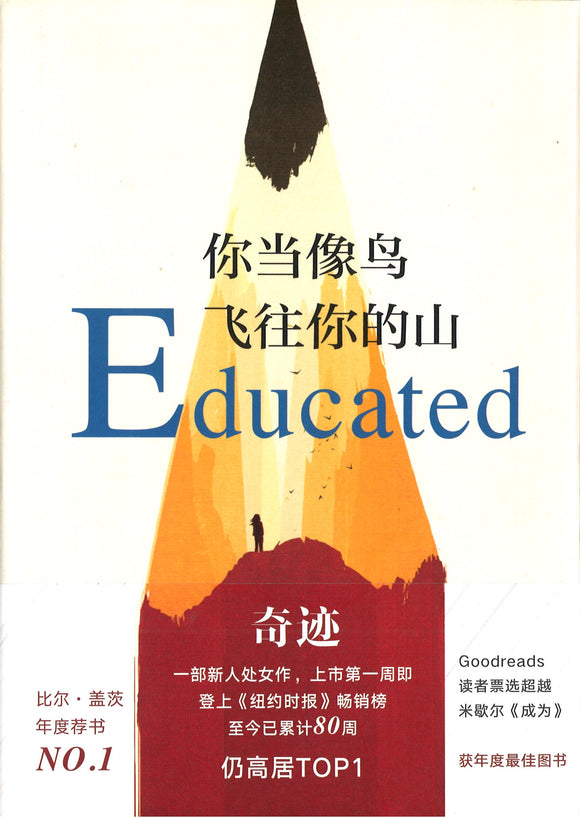 你当像鸟飞往你的山 Educated: A Memoir 9787544276986 | Singapore Chinese Books | Maha Yu Yi Pte Ltd