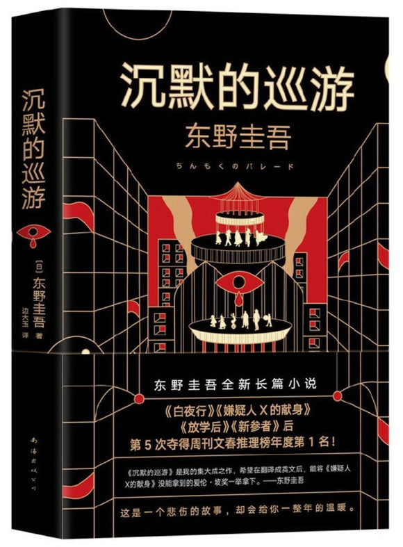 9787544280662 沉默的巡游 | Singapore Chinese Books