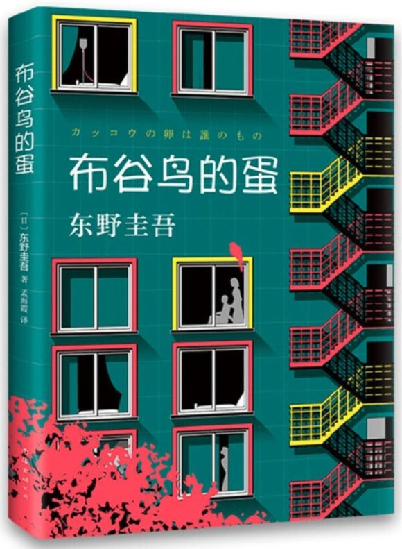 9787544280679 布谷鸟的蛋 | Singapore Chinese Books