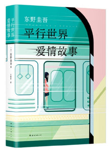 9787544280693 平行世界爱情故事 | Singapore Chinese Books
