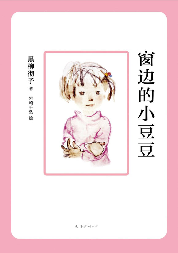 9787544288590 窗边的小豆豆 Totto-Chan: The Little Girl at the Window | Singapore Chinese Books