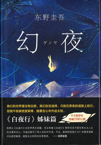 幻夜  9787544291811 | Singapore Chinese Books | Maha Yu Yi Pte Ltd