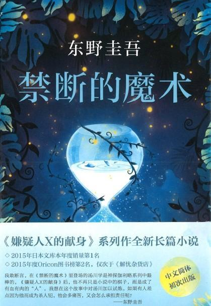 9787544294140 禁断的魔术 | Singapore Chinese Books