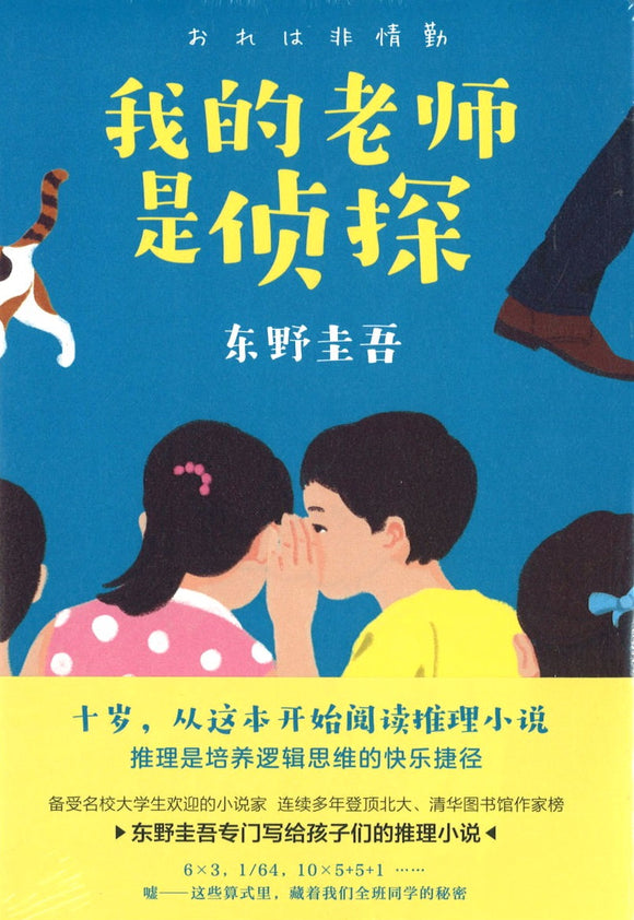 9787544296045 我的老师是侦探 | Singapore Chinese Books