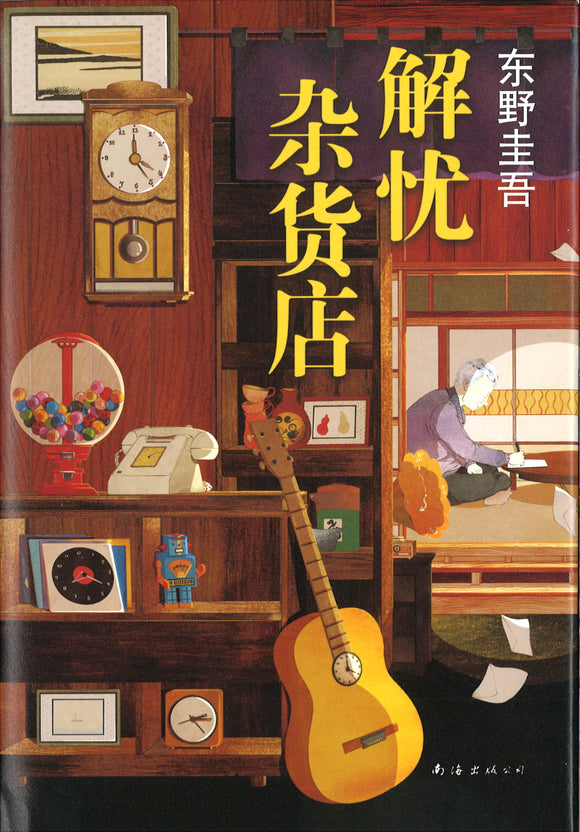 解忧杂货店(新版)The Miracles of the Namiya General Store 9787544298995 | Singapore Chinese Books | Maha Yu Yi Pte Ltd