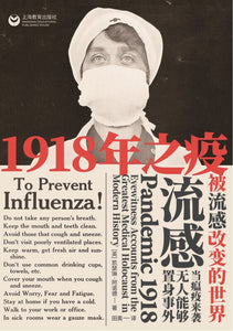 9787544497695 1918年之疫:被流感改变的世界 Pandemic 1918: Eyewitness Accounts from the Greatest Medical Holocaust in Modern History | Singapore Chinese Books