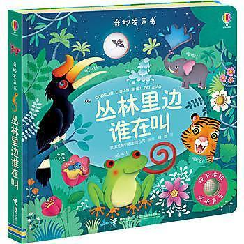9787544848558 丛林里边谁在叫 Usborne Touchy-feely Sound Books Jungle Sounds | Singapore Chinese Books