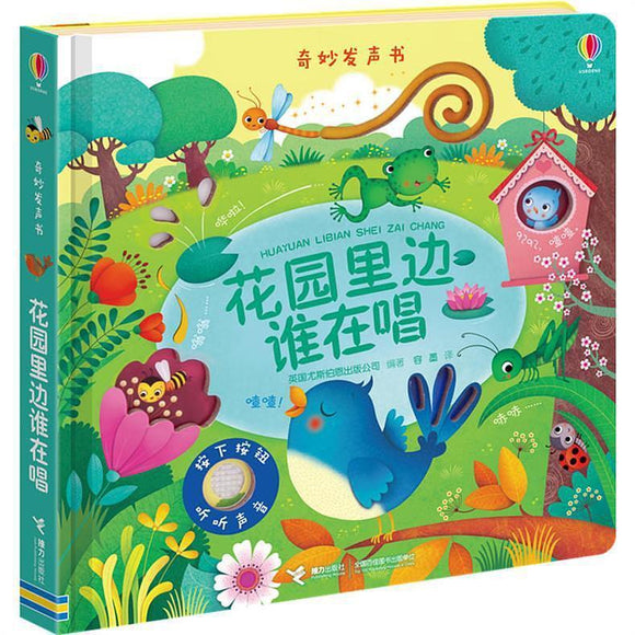 9787544848565 花园里边谁在唱 Usborne Touchy-feely Sound Books Garden Sounds | Singapore Chinese Books