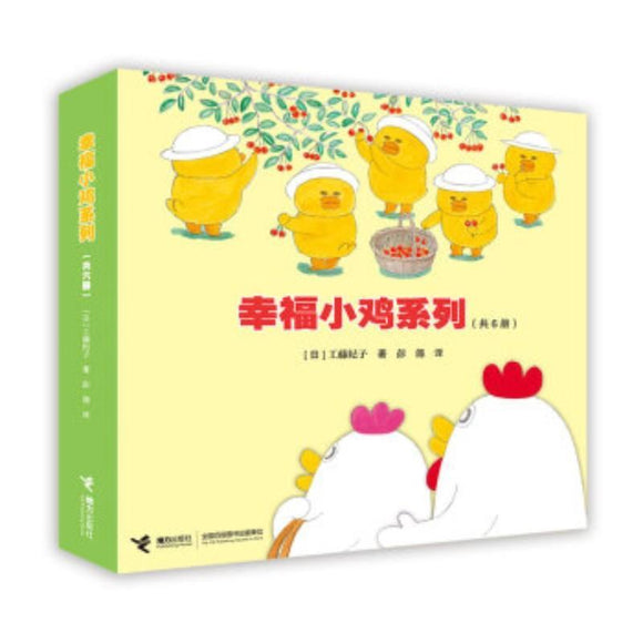 9787544853194 幸福小鸡系列 Happy Little Chicks (6 books) | Singapore Chinese Books