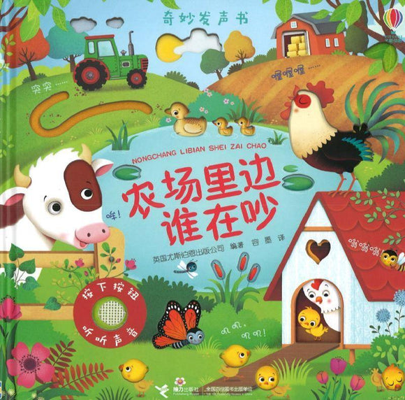 9787544857796 农场里边谁在吵 Farm sounds | Singapore Chinese Books