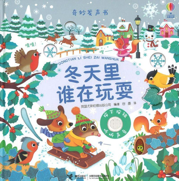 9787544861816 冬天里谁在玩耍 Winter Wonderland | Singapore Chinese Books